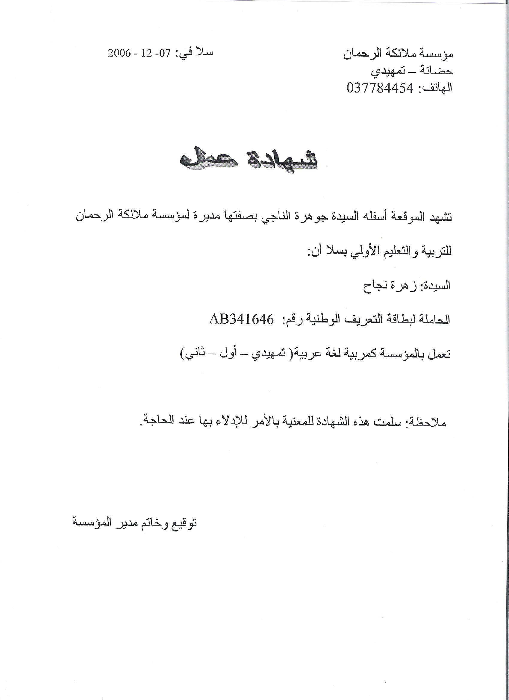 modele attestation de travail algerie